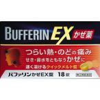 (第(2)類医薬品)バファリン かぜEX錠 ( 18錠 )/ バファリン