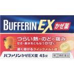 (第(2)類医薬品)バファリン かぜEX錠 ( 45錠 )/ バファリン