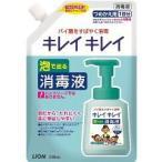 キレイキレイ 薬用泡で出る消毒液 つめかえ用 ( 230mL )/ キレイキレイ ( 消毒液 詰め替え 手指 )