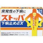(第2類医薬品)ストッパ下痢止めEX ( 24錠 ) /  ストッパ