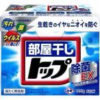 部屋干しトップ 除菌EX ( 900g )/ 部屋干しトップ ( 洗濯洗剤 粉洗剤 粉末洗剤 衣類用 花粉対策  )