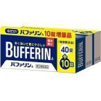 (第(2)類医薬品)【在庫限り】バファリンA ( 40+10錠 )/ バファリン