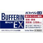 (第1類医薬品)バファリンEX ( 10錠 )/ バファリン