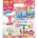 【在庫限り】キレイキレイ 薬用泡ハンドソープ フルーツミックス 本体+替え 大型 ( 1セット )/ キレイキレイ