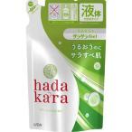 ショッピングボディソープ ハダカラ ボディソープ 保湿+サラサラ仕上がりタイプ グリーンフルーティの香り 詰替 ( 340mL )/ ハダカラ(hadakara)