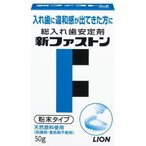 入れ歯安定剤 新ファストン ( 50g )/ ファストン ( 入れ歯安定剤 ライオン )
