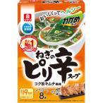 わかめスープ ねぎのピリ辛スープ わくわくファミリーパック ( 8袋入 )/ リケン
