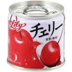 リリー チェリー EO ( 90g ) ( 缶詰 )