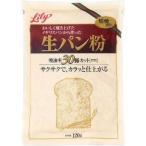 焙焼作り生パン粉 低吸油30%カット ( 120g )/ リリー(Lily)