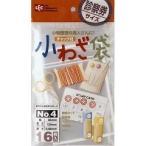 小わざ袋 NO.4 ( 16枚入 ) ( キッチン用品 )
