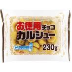 (訳あり)お徳用チョコカルシュー ( 230g )