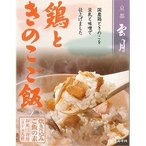 京都雲月 鶏ときのこご飯 ( 3〜4人前 )/ 京都雲月