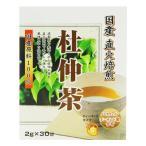 国産直火焙煎 杜仲茶 ( 2g*30袋入 ) ( 杜仲茶 とちゅう茶 お茶 )