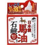 日本製馬油石鹸 泡立てネット付 ( 100g )