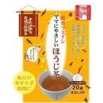 低カフェイン ママにやさしいほうじ茶 ティーバッグタイプ ( 20包 ) ( ベビー用品 )
