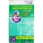 三角コーナー用水切り袋ごみっこポイ ( 15枚入 )/ ごみっこポイ ( 水きりネット )