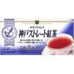 モダンタイムス 神戸ストレート紅茶  ( 25袋入 )/ モダンタイムス