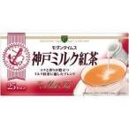 モダンタイムス 神戸ミルク紅茶  ( 25袋入 )/ モダンタイムス