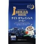 ヒルス ナイトカフェインレスコーヒー ( 5杯分 )/ ヒルス