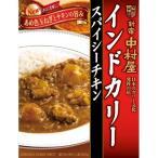 新宿中村屋 インドカリー スパイシーチキン ( 200g )/ 中村屋 ( レトルト食品 )