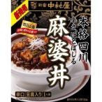 中村屋 本格四川 辛さ、ほとばしる麻婆丼 ( 150g )/ 中村屋