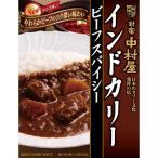 中村屋 インドカリー ビーフスパイシー ( 200g ) ( レトルト食品 )