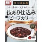 中村屋 技あり仕込みビーフカリー 濃厚リッチ ( 180g )/ 中村屋