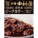 新宿中村屋 純欧風ビーフカリー コク深いデミの芳醇リッチ ( 180g )/ 中村屋