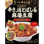 新宿中村屋 本格四川 辛さ、ほとばしる麻婆豆腐 ( 155g )/ 中村屋
