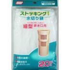 ストッキングタイプ水切り袋 細型排水口用 KCSH20 ( 20枚入 ) ( キッチン用品 )