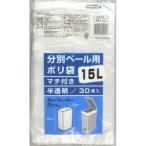 分別ペール用ポリ袋 15L BP-15 ( 30枚入 )