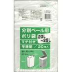 分別ペール用ポリ袋 20〜25L BP-20 ( 20枚入 ) ( キッチン用品 )