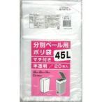 分別ペール用ポリ袋 マチ付き 半透明 45L BP-45 ( 20枚入 )