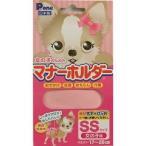 P・ワン 女の子のためのマナーホルダー SSサイズ ( 1コ入 )/ P・ワン(P・one) ( 犬 サニタリーパンツ ペット用品 )
