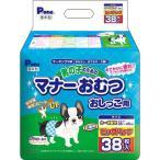P・ワン 男の子のためのマナーおむつ おしっこ用 ビッグパック 小〜中型犬 ( 38枚入 )/ P・ワン(P・one)