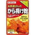 ダイショー お肉屋さんのから揚げ粉 ( 80g )