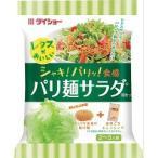 ダイショー レタスがおいしいパリ麺サラダ ( 99g )
