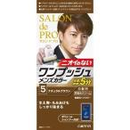 サロンドプロ ワンプッシュメンズヘアカラー 5 ナチュラルブラウン ( 1セット )/ サロンドプロ