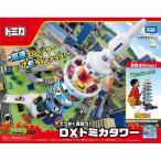 トミカ でっかく遊ぼう! DX トミカタワー ( 1セット )/ トミカ