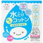 アメジスト ママとベビーの水だけぬれコットン 滅菌精製水使用 ( 40包 )/ アメジストマタニティ ( ベビー用品 )