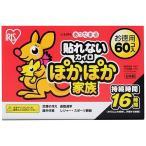 アイリスオーヤマ ぽかぽか家族 貼れないカイロ レギュラー ( 60コ入 )/ アイリスオーヤマ