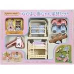 (人気商品)シルバニアファミリー セ-190 なかよし赤ちゃん家具セット ( 1セット )/ シルバニアファミリー