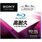 ソニー データ用 BD-RE 20BNE1DCPS2 ( 20枚入 )