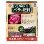 東商 花が咲くバラの肥料 ( 3kg )