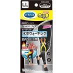 【企画品】ドクターショール メディキュット フィットネス アップ 機能性レギンス ( LL )/ メディキュット(QttO)
