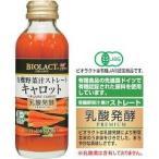 ビオラクト 有機野菜汁ストレート キャロット ( 120mL )
