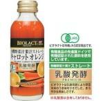 ビオラクト 有機野菜汁ストレート キャロットオレンジ ( 120mL )