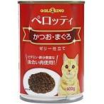 ペロッティ 猫缶 かつお・まぐろ ( 400g )/ ペロッティ