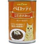 ペロッティ 猫缶 かつお・まぐろ ささみ入り ( 400g )/ ペロッティ