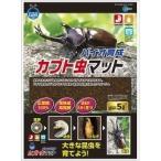 インセクトランド バイオ育成 カブト虫マット ( 5L )/ インセクトランド ( カブトムシ 飼育 )